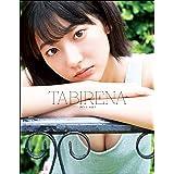 武田玲奈2ndフォトブック「タビレナtrip2」