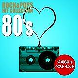 洋楽80'sベスト・ヒット曲集(Re-Recorded+Live)