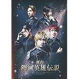 舞台 銀河英雄伝説 DIE NEUE THESE THE  STAGE ~第三章 嵐の前~ [DVD]