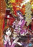 あまんちゅ!  13 (BLADEコミックス)
