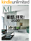 モダンリビング(MODERN LIVING) No.249 (2020-02-07) [雑誌]