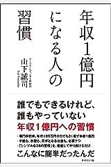 年収1億円になる人の習慣 単行本(ソフトカバー)