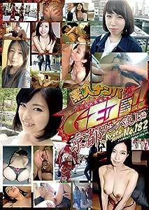 素人ナンパ GET!! No.182 京都ナンパ炎上編 [DVD]