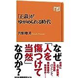 「正義」がゆがめられる時代 NHK出版新書