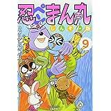 忍ペンまん丸 しんそー版 (9) (ぶんか社コミックス)