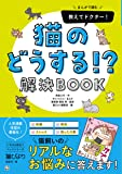 まんがで読む 教えてドクター! 猫のどうする!? 解決BOOK (いちばん役立つペットシリーズ)