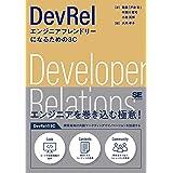 DevRel エンジニアフレンドリーになるための3C