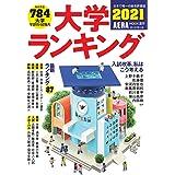 大学ランキング 2021 (AERAムック)