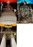 ロストシンボル文庫全3巻セット(角川文庫)
