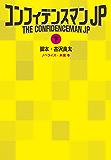 コンフィデンスマンJP(下) (扶桑社BOOKS文庫)