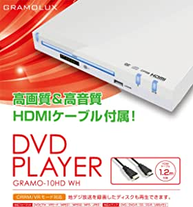 HDMIケーブル付きCPRM対応DVDプレーヤー GRAMO-10HD WH