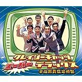 クレイジーキャッツ・スーパー・デラックス(平成無責任増補盤)