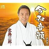 令和音頭/里帰り CD