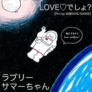 LOVE♡でしょ?(Pro. by 無敵DEAD SNAKE)