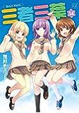 三者三葉 (14) (まんがタイムKRコミックス)