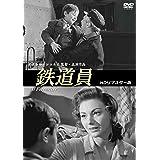 鉄道員 HDリマスター版 [DVD]