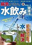 病気が治る! 水飲み健康法 (TJMOOK)