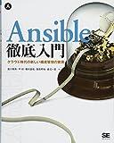 Ansible徹底入門 クラウド時代の新しい構成管理の実現