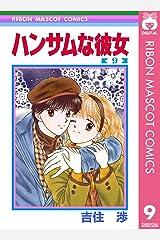 ハンサムな彼女 9 (りぼんマスコットコミックスDIGITAL) Kindle版