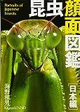 昆虫顔面図鑑 日本編