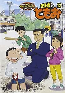 団地ともお (12) [DVD]