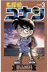 名探偵コナン(3) (少年サンデーコミックス) Kindle版