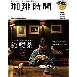 珈琲時間 2020年 2 月号 [雑誌]【特別Wカレンダー付】