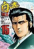 白竜HADOU (15) (ニチブンコミックス)