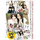 (レズビアン)5組の2人っきりの女子会(OLの休日) [DVD]