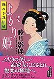 よがり姫 艶めき忍法帖 (祥伝社文庫)