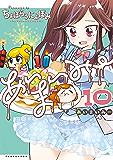 あいまいみー (10) (バンブーコミックス 4コマセレクション)