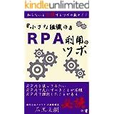 『小さな組織の』RPA利用のツボ