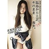 福島から上京、そのまま処女喪失。華奢で貧乳の素朴な田舎娘さゆり(ファーストスター) [DVD]