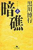 暗礁〈上〉 (幻冬舎文庫)