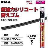 PIAA ワイパー 替えゴム 700mm 超強力シリコート 特殊シリコンゴム 1本入 呼番153 SMFR700