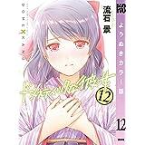 ドメスティックな彼女 よりぬきカラー版(12) (週刊少年マガジンコミックス)