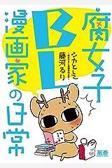 シカとして~腐女子BL漫画家の日常~【電子限定版】 1巻 (花音コミックス) Kindle版