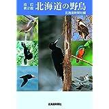 改訂第2版 北海道の野鳥