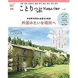 ことりっぷマガジン Vol.24 2020春 (ことりっぷmook)