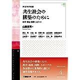 共生科学概説 共生社会の構築のために(星槎大学叢書4) (星槎大学叢書 4)