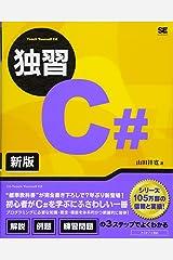独習C# 新版 単行本(ソフトカバー)