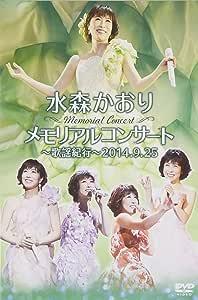 メモリアルコンサート~歌謡紀行~2014.9.25 [DVD]