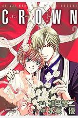 CROWN 2 Kindle版