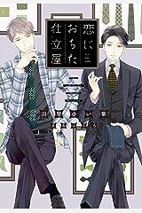 恋におちた仕立屋 (ディアプラス文庫) Kindle版