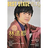 BEST STAGE PLUS (ベストステージ・プラス) VOL.5 【表紙巻頭:林遣都 舞台『友達』】