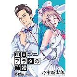 夏目アラタの結婚【単話】(42) (ビッグコミックス)