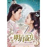 明月記~夢うつつの皇女DVD-BOX3