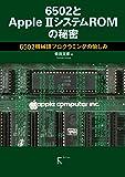 6502とApple II システムROMの秘密