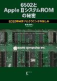 6502とAppleⅡシステムROMの秘密