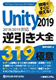 現場ですぐに使える! Unity 2019逆引き大全319の極意